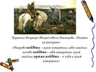 Картина Виктора Михайловича Васнецова «Витязь на распутье» «Направопойдёшь–