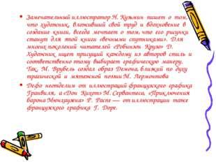 Замечательный иллюстратор Н. Кузьмин пишет о том, что художник, вложивш