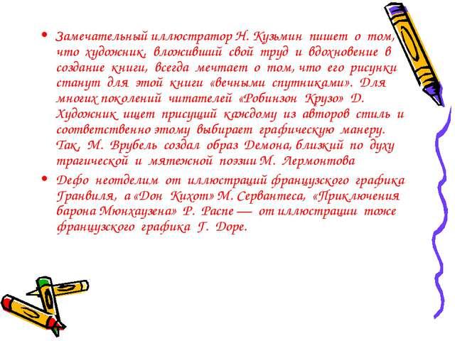 Замечательный иллюстратор Н. Кузьмин пишет о том, что художник, вложивш...