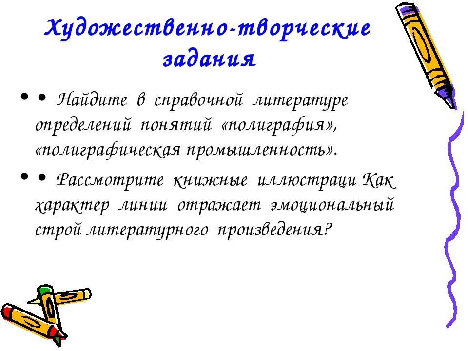 Художественно-творческие задания • Найдите в справочной литературе опре...