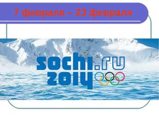 7 февраля – 23 февраля