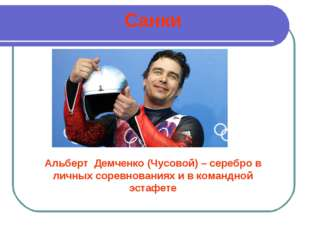 Санки Альберт Демченко (Чусовой) – серебро в личных соревнованиях и в командн