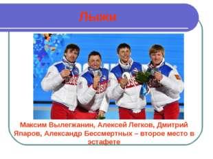 Лыжи Максим Вылегжанин, Алексей Легков, Дмитрий Япаров, Александр Бессмертных