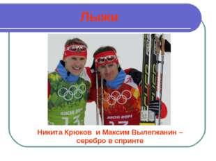 Лыжи Никита Крюков и Максим Вылегжанин – серебро в спринте