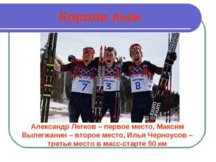 Короли лыж Александр Легков – первое место, Максим Вылегжанин – второе место,
