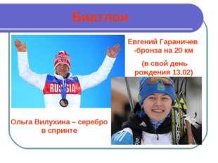Биатлон Евгений Гараничев -бронза на 20 км (в свой день рождения 13.02) Алекс