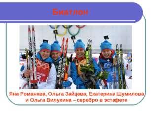 Биатлон Яна Романова, Ольга Зайцева, Екатерина Шумилова и Ольга Вилухина – се