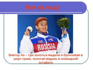 Бог на льду Виктор Ан – три золотых медали и бронзовая в шорт-треке, золотая