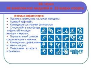 88 стран 98 комплектов медалей в 15 видах спорта 8 новых видов спорта: Прыжк