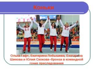 Коньки Ольга Гафт, Екатерина Лобышева, Екатерина Шихова и Юлия Скокова–бронза