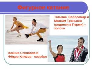 Фигурное катание Татьяна Волосожар и Максим Траньков (родился в Перми) – золо
