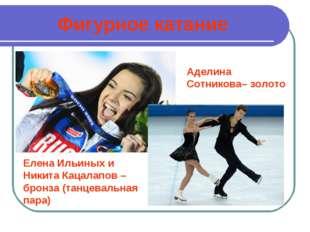 Фигурное катание Аделина Сотникова– золото Елена Ильиных и Никита Кацалапов –