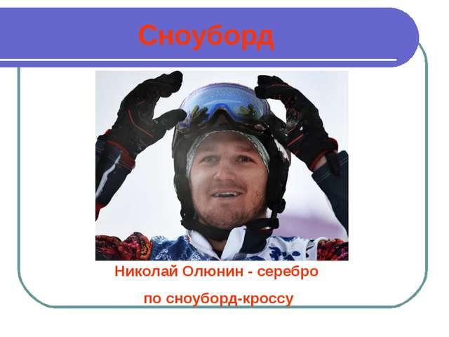 Сноуборд Николай Олюнин - серебро по сноуборд-кроссу