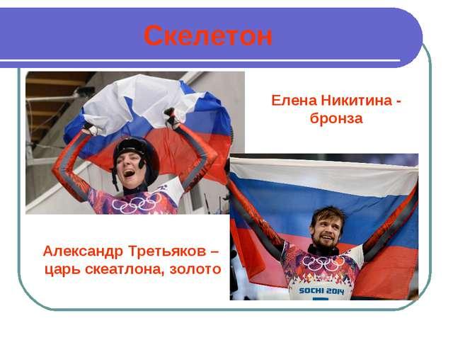 Скелетон Елена Никитина - бронза Александр Третьяков – царь скеатлона, золото