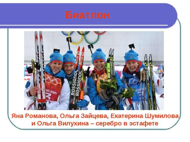 Биатлон Яна Романова, Ольга Зайцева, Екатерина Шумилова и Ольга Вилухина – се...