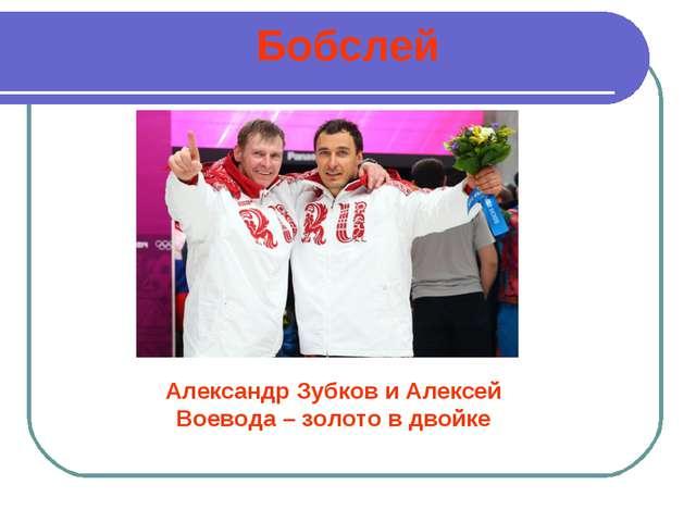 Бобслей Александр Зубков и Алексей Воевода – золото в двойке