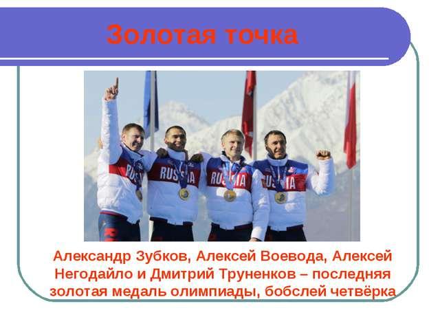 Золотая точка Александр Зубков, Алексей Воевода, Алексей Негодайло и Дмитрий...