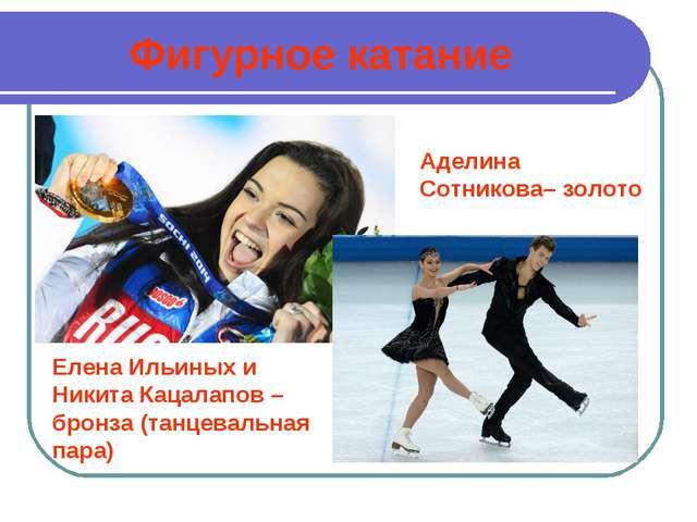 Фигурное катание Аделина Сотникова– золото Елена Ильиных и Никита Кацалапов –...