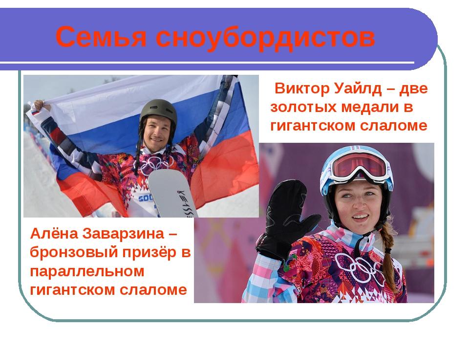 Семья сноубордистов Виктор Уайлд – две золотых медали в гигантском слаломе Ал...