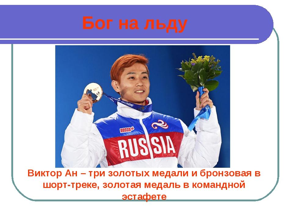 Бог на льду Виктор Ан – три золотых медали и бронзовая в шорт-треке, золотая...