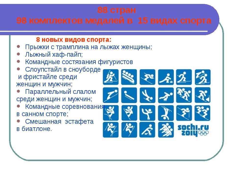 88 стран 98 комплектов медалей в 15 видах спорта 8 новых видов спорта: Прыжк...
