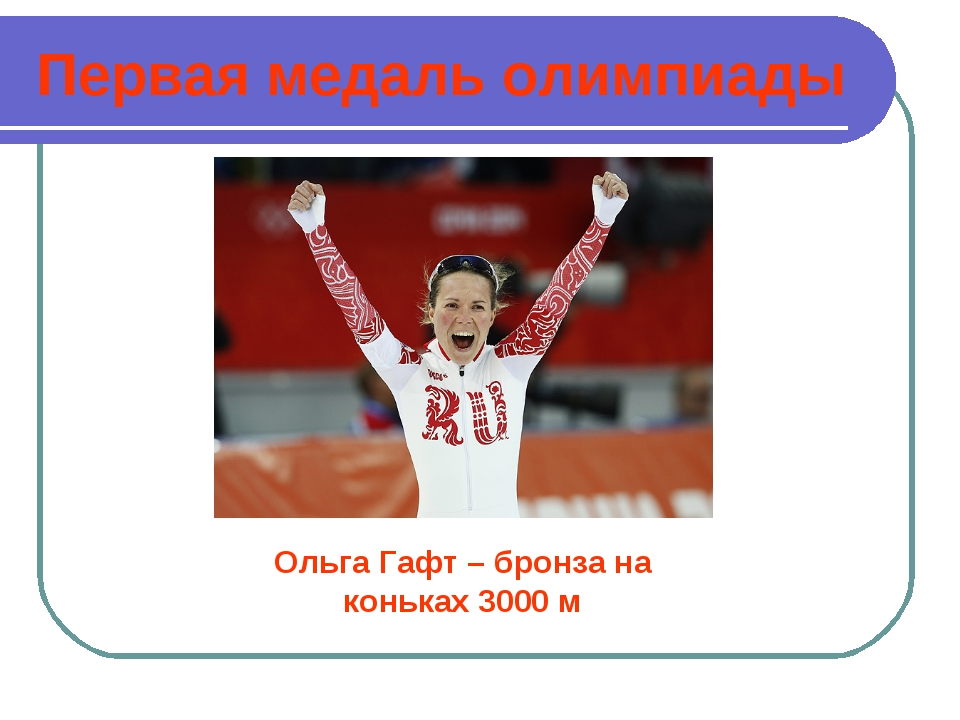 Первая медаль олимпиады Ольга Гафт – бронза на коньках 3000 м
