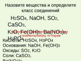 Назовите вещества и определите класс соединений Н2SO4, NaOH, SO2, CaSO3, K2O,