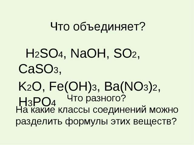 Что объединяет? Н2SO4, NaOH, SO2, CaSO3, K2O, Fe(OH)3, Ba(NO3)2, H3PO4 Что ра...