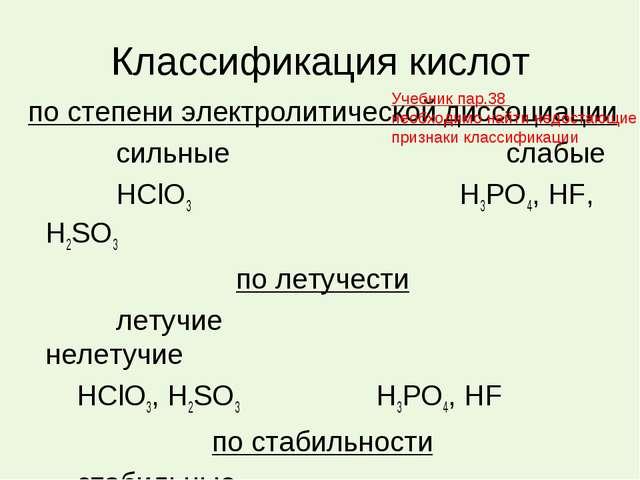 Классификация кислот по степени электролитической диссоциации сильные слабые...