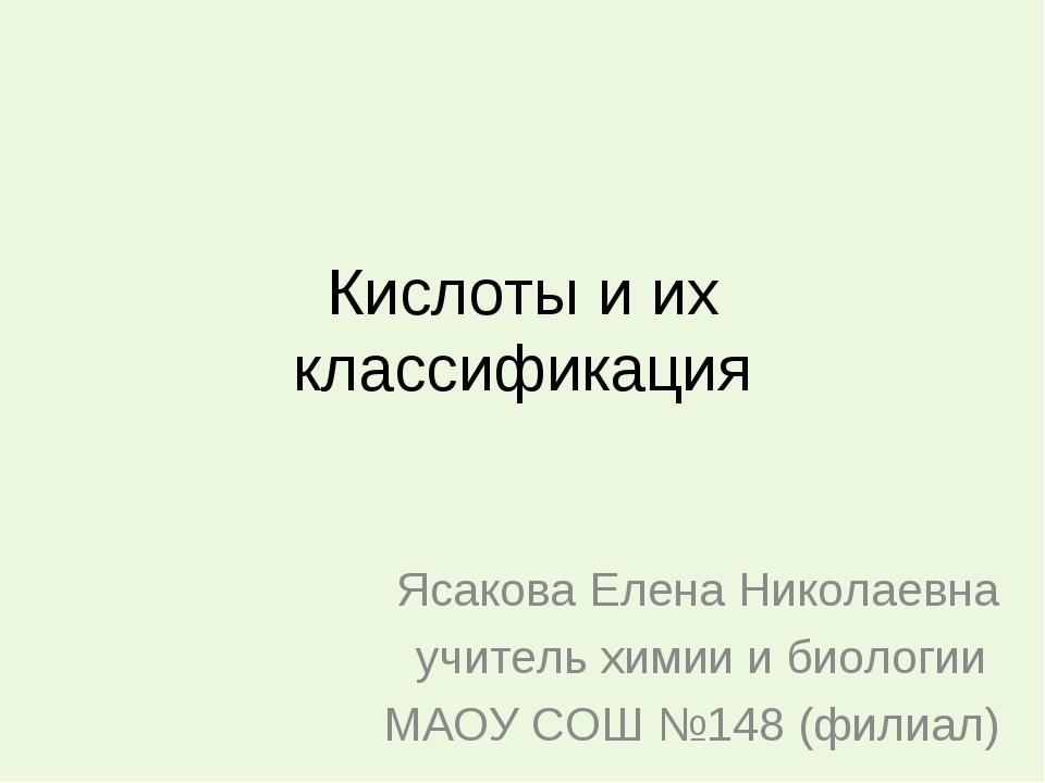 Кислоты и их классификация Ясакова Елена Николаевна учитель химии и биологии...