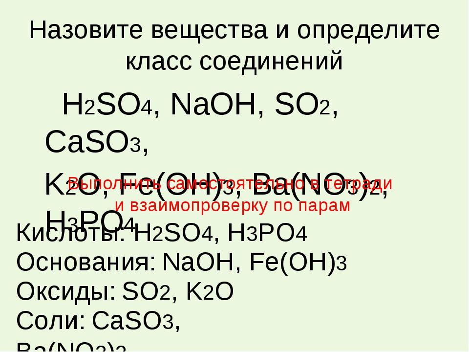 Назовите вещества и определите класс соединений Н2SO4, NaOH, SO2, CaSO3, K2O,...