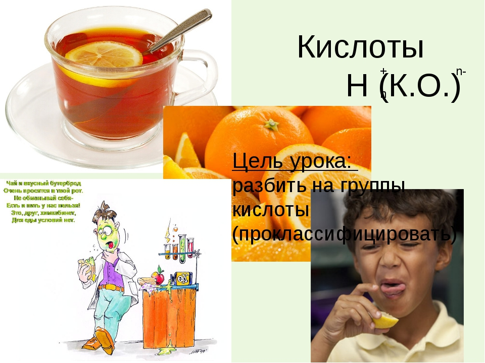 Кислоты Н (К.О.) Цель урока: разбить на группы кислоты (проклассифицировать)...