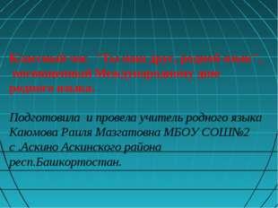 """Классный час """"Ты наш друг, родной язык"""", посвященный Международному дню родно"""