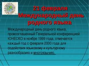 21 февраля Международный день родного языка Международный день родного языка