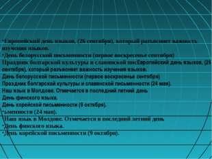 Европейский день языков, (26 сентября), который разъясняет важность изучения