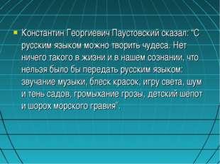 """Константин Георгиевич Паустовский сказал: """"С русским языком можно творить чуд"""