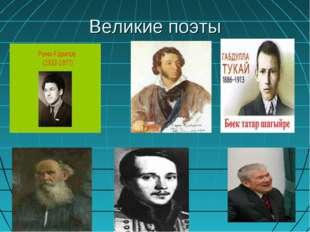 Великие поэты
