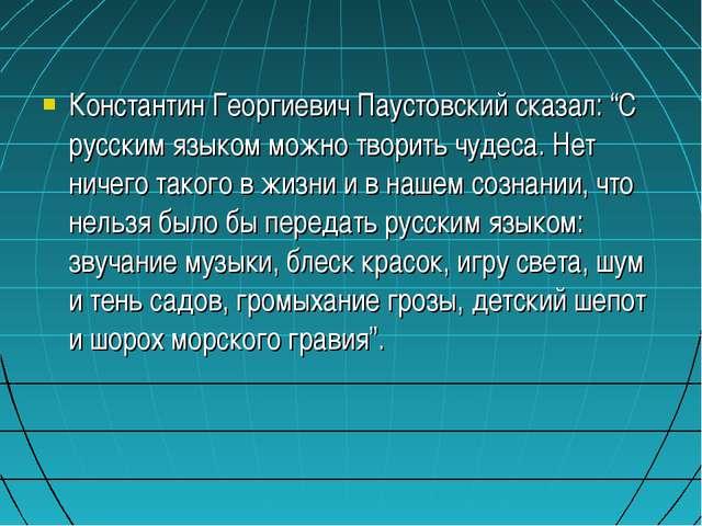 """Константин Георгиевич Паустовский сказал: """"С русским языком можно творить чуд..."""