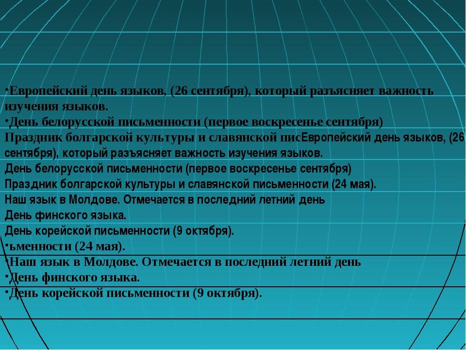 Европейский день языков, (26 сентября), который разъясняет важность изучения...