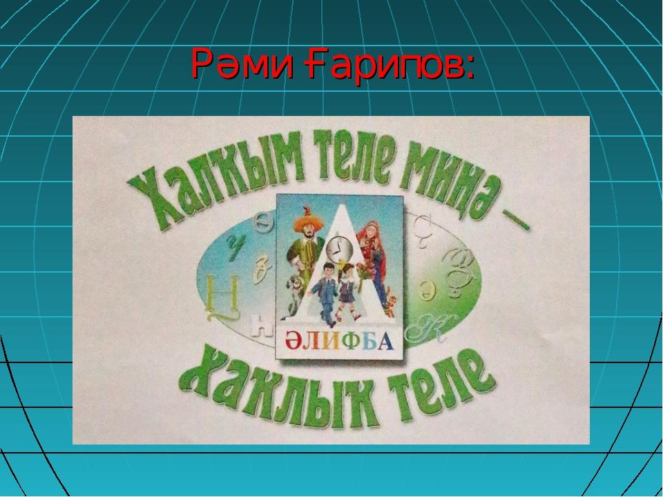 Рәми Ғарипов: