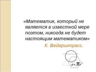 «Математик, который не является в известной мере поэтом, никогда не будет нас