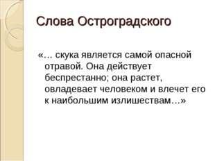 Слова Остроградского «… скука является самой опасной отравой. Она действует б