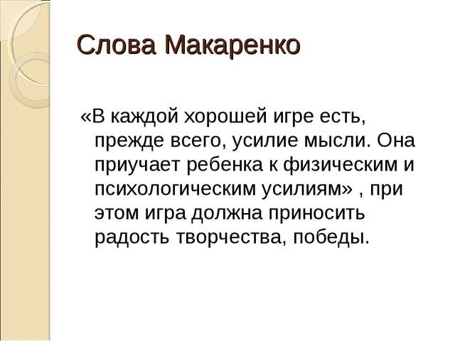 Слова Макаренко «В каждой хорошей игре есть, прежде всего, усилие мысли. Она...