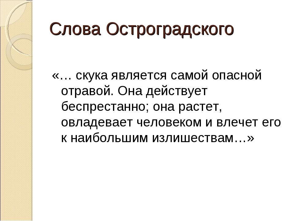 Слова Остроградского «… скука является самой опасной отравой. Она действует б...