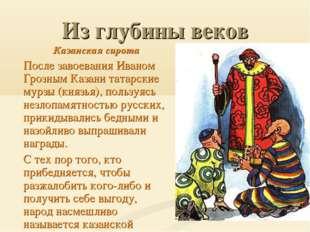 Из глубины веков Казанская сирота После завоевания Иваном Грозным Казани та