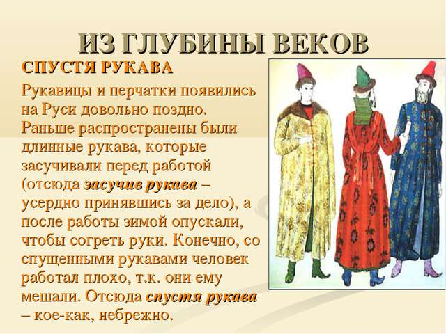 ИЗ ГЛУБИНЫ ВЕКОВ СПУСТЯ РУКАВА Рукавицы и перчатки появились на Руси доволь...