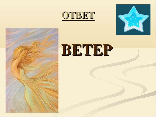 ОТВЕТ  ВЕТЕР