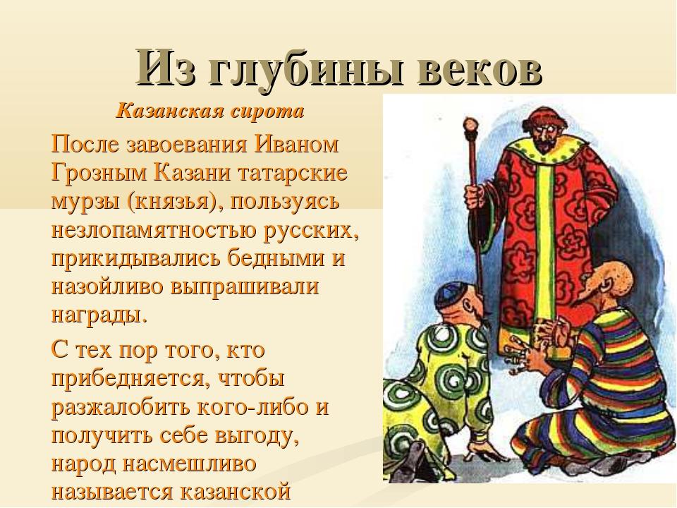 Из глубины веков Казанская сирота После завоевания Иваном Грозным Казани та...