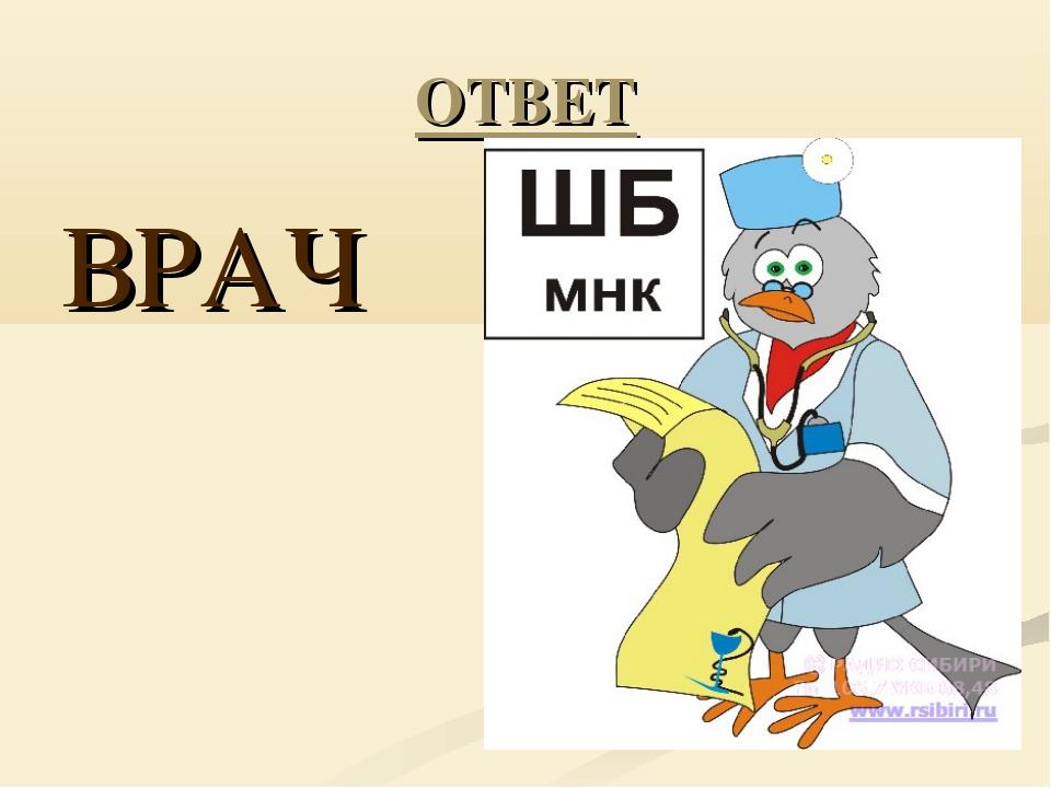 ОТВЕТ ВРАЧ