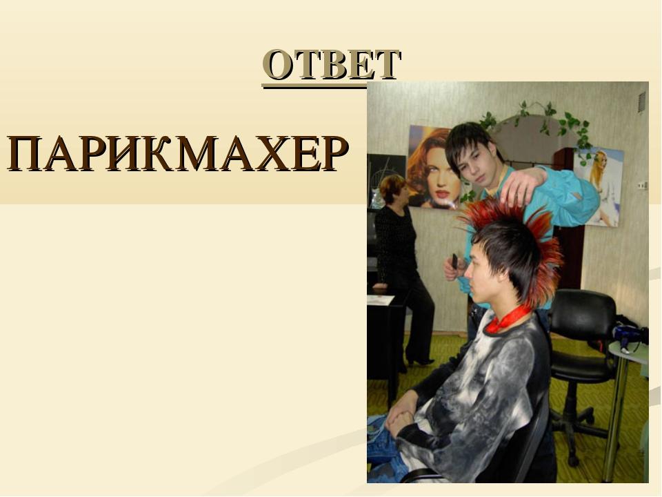 ОТВЕТ ПАРИКМАХЕР